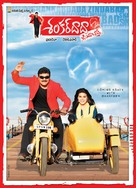 Shankardada Zindabad - Indian Movie Poster (xs thumbnail)