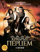 Your Highness - Russian Movie Poster (xs thumbnail)