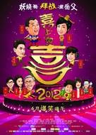 Wo Ai Xiang Gang: Xi Shang Jia Xi - Chinese Movie Poster (xs thumbnail)