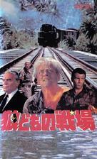 Geheimcode: Wildgänse - Japanese VHS cover (xs thumbnail)