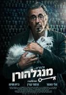 Manglehorn - Israeli Movie Poster (xs thumbnail)