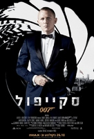 Skyfall - Israeli Movie Poster (xs thumbnail)