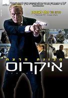 Icarus - Israeli Movie Poster (xs thumbnail)