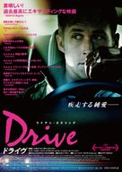 Drive - Japanese DVD movie cover (xs thumbnail)