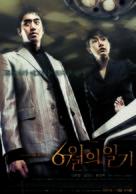 Diary of June - South Korean poster (xs thumbnail)