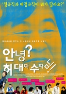 A Worker, Daesoo HEO who doesn't want to be grandpa - South Korean Movie Poster (xs thumbnail)