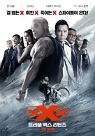 xXx: Return of Xander Cage - South Korean Movie Poster (xs thumbnail)