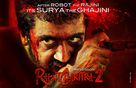 Rakta Charitra 2 - Movie Poster (xs thumbnail)