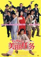 San chat bye mooi 2 - Chinese poster (xs thumbnail)