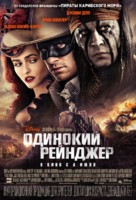 The Lone Ranger - Russian Movie Poster (xs thumbnail)