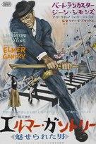 Elmer Gantry - Japanese Movie Poster (xs thumbnail)