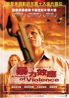 A History of Violence - Taiwanese Movie Poster (xs thumbnail)