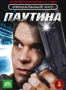 """Pautina"" - Russian DVD cover (xs thumbnail)"