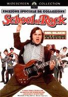 The School of Rock - Italian DVD movie cover (xs thumbnail)