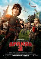 How to Train Your Dragon 2 - Bulgarian Movie Poster (xs thumbnail)
