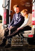 Sorry We Missed You - Russian Movie Poster (xs thumbnail)