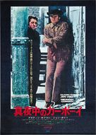 Midnight Cowboy - Japanese Movie Poster (xs thumbnail)