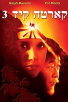 The Karate Kid, Part III - Israeli Movie Cover (xs thumbnail)