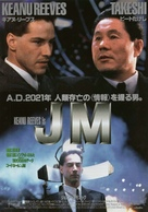 Johnny Mnemonic - Japanese Movie Poster (xs thumbnail)