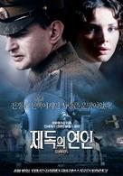 Admiral - South Korean Movie Poster (xs thumbnail)