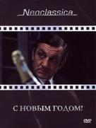 Bonne année, La - Russian Movie Cover (xs thumbnail)