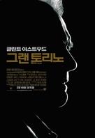 Gran Torino - South Korean Movie Poster (xs thumbnail)