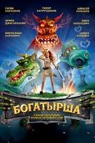 Bogatyrsha - Russian Movie Cover (xs thumbnail)