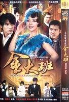 """Jin Da Ban"" - Chinese Movie Cover (xs thumbnail)"