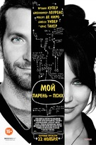 Silver Linings Playbook - Russian Movie Poster (xs thumbnail)