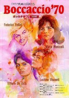 Boccaccio '70 - Japanese Movie Poster (xs thumbnail)
