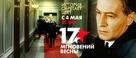 """Semnadtsat mgnoveniy vesny"" - Russian Re-release movie poster (xs thumbnail)"