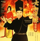 Forbidden City Cop - Chinese DVD cover (xs thumbnail)