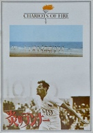 Chariots of Fire - Japanese Movie Cover (xs thumbnail)