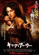 King Arthur - Japanese poster (xs thumbnail)