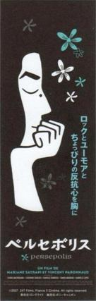 Persepolis - Japanese Movie Poster (xs thumbnail)