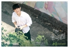 Tune in for Love - South Korean Movie Poster (xs thumbnail)