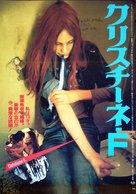 Christiane F. - Japanese Movie Poster (xs thumbnail)