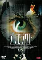 The Tesseract - Japanese DVD cover (xs thumbnail)
