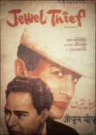 Jewel Thief - Indian Movie Poster (xs thumbnail)