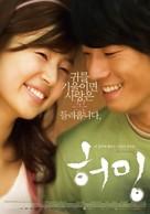 Humming - South Korean poster (xs thumbnail)