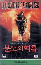 Backdraft - South Korean VHS movie cover (xs thumbnail)
