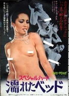 Bad Penny - Japanese Movie Poster (xs thumbnail)