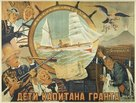 Deti kapitana Granta - Russian Movie Poster (xs thumbnail)