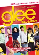 """Glee"" - Japanese DVD movie cover (xs thumbnail)"