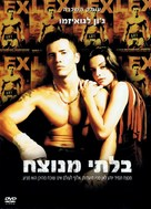 Undefeated - Israeli Movie Poster (xs thumbnail)