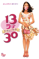 13 Going On 30 - Japanese Movie Poster (xs thumbnail)