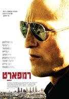 Rampart - Israeli Movie Poster (xs thumbnail)