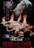 The Seven Minutes - Japanese Movie Poster (xs thumbnail)