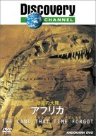 """""""When Dinosaurs Ruled"""" - Japanese Movie Cover (xs thumbnail)"""