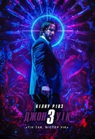 John Wick: Chapter 3 - Parabellum - Ukrainian Movie Poster (xs thumbnail)